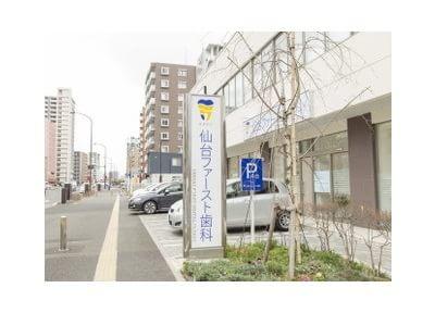 仙台駅 徒歩15分 仙台ファースト歯科の外観写真7
