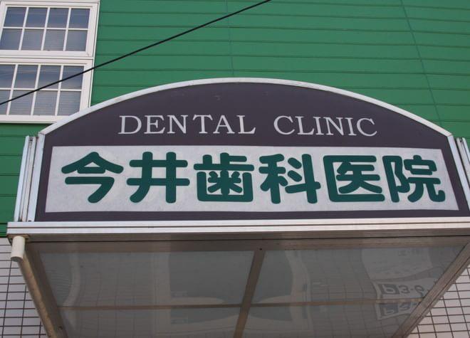 今井歯科医院の画像