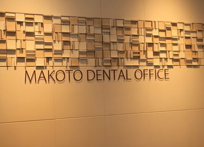 香椎駅 フレスタ口徒歩 3分 まこと歯科・矯正歯科の院内写真5