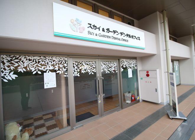 武蔵浦和駅 東口徒歩3分 スカイ&ガーデン デンタルオフィスの外観写真6