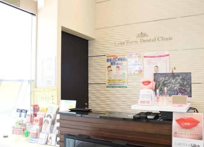 越谷レイクタウン駅 北口徒歩 1分 レイクタウンデンタルクリニックの院内写真3
