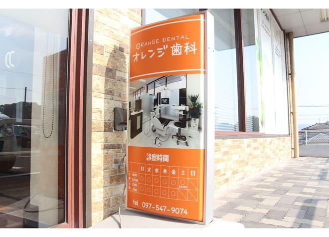 中判田駅 出口徒歩 10分 オレンジ歯科の外観写真5