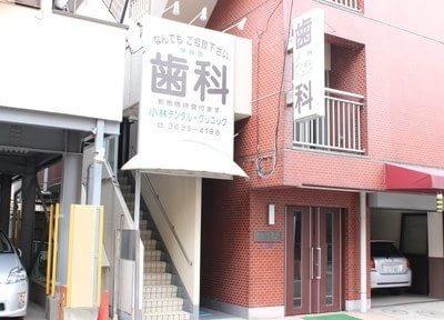 菊川駅(東京都) A4出口徒歩 7分 小林デンタルクリニックのその他写真2