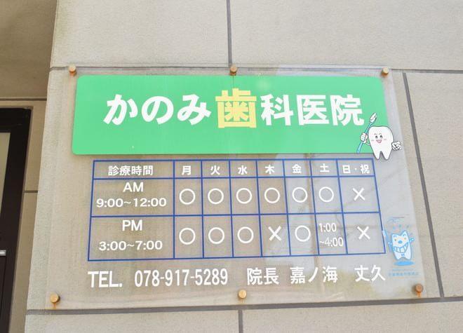 明石駅 東口徒歩 5分 かのみ歯科医院 (明石市)の外観写真3