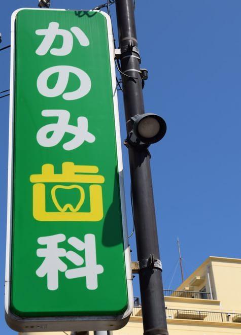 明石駅 東口徒歩 5分 かのみ歯科医院 (明石市)の外観写真4