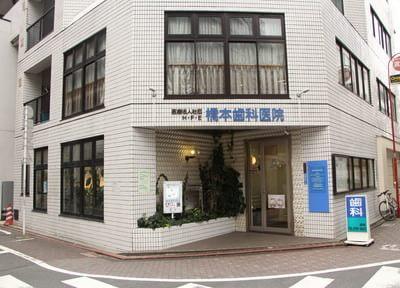 橋本歯科医院の写真7