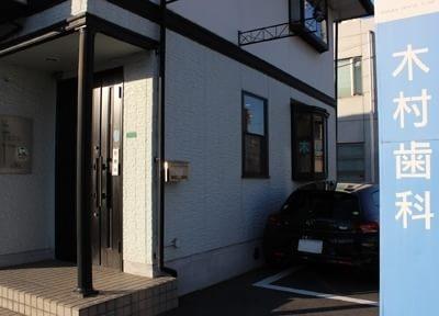 木村歯科医院(西条中央)の画像