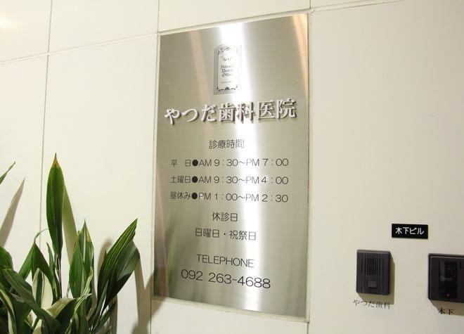 博多駅 徒歩16分 やつだ歯科医院の外観写真5