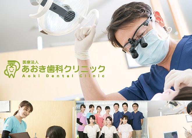 あおき歯科クリニックの画像