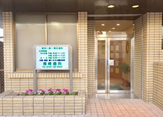 千代田駅 出口徒歩3分 梅崎歯科の院内写真6
