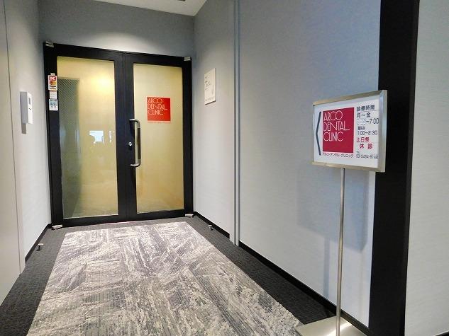 目黒駅 徒歩5分 アルコデンタルクリニック写真2