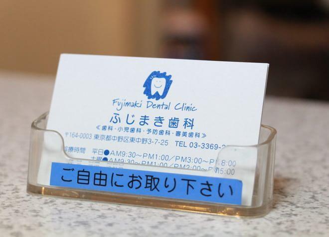 東中野駅 A2、A3出口徒歩2分 ふじまき歯科の院内写真6