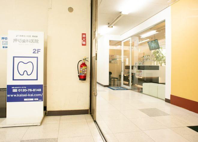 行徳駅 北口徒歩1分 押切歯科医院の外観写真6