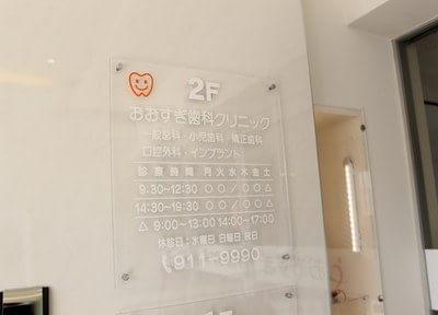 名古屋駅 車10分 おおすぎ歯科クリニックの院内写真4