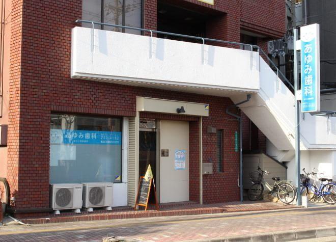 堺駅 東口徒歩 5分 あゆみ歯科ゆうこ堺診療所の外観写真6