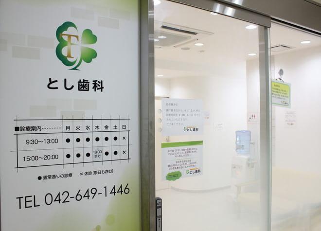 とし歯科医院の写真4