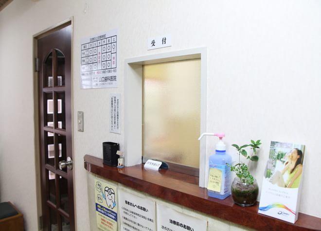 池袋駅 徒歩10分 山口歯科医院の院内写真3