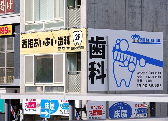 【2020年版】香椎駅の歯医者さん5院おすすめポイント紹介