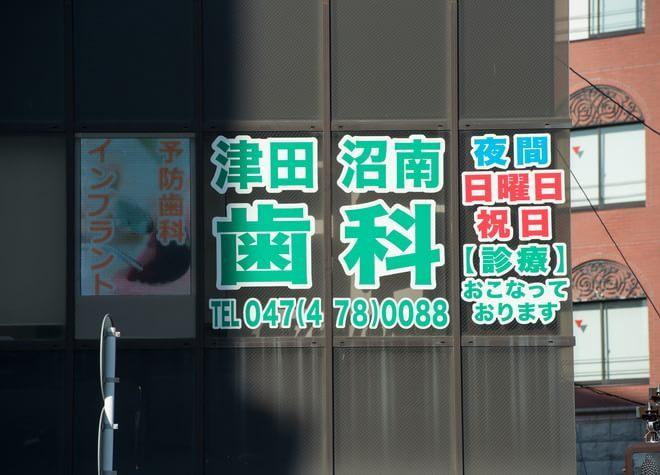 津田沼駅 南口徒歩 2分 津田沼南歯科の外観写真3