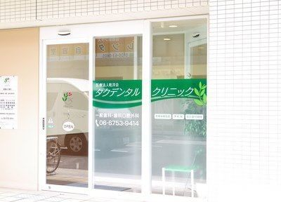 関目駅 出口徒歩 1分 タクデンタルクリニックの院内写真2