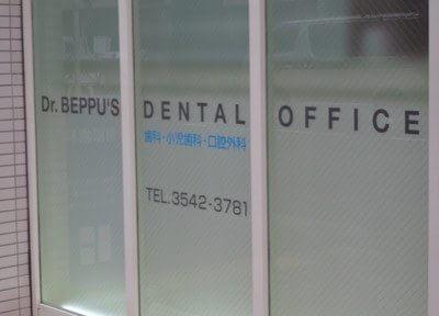 別部歯科診療所の画像