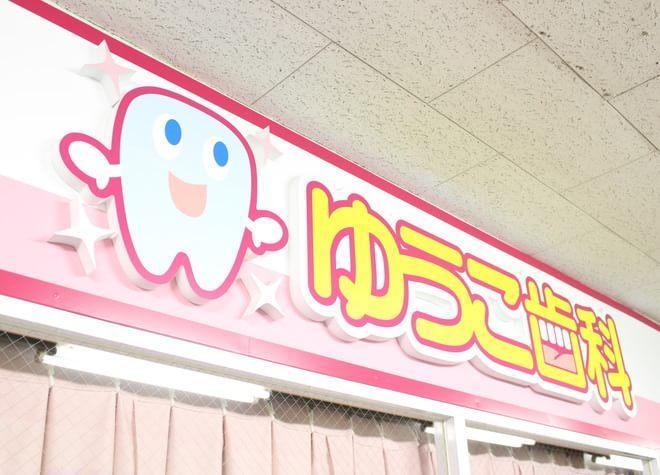 庄内通駅 出口徒歩10分 ゆうこ歯科の外観写真4