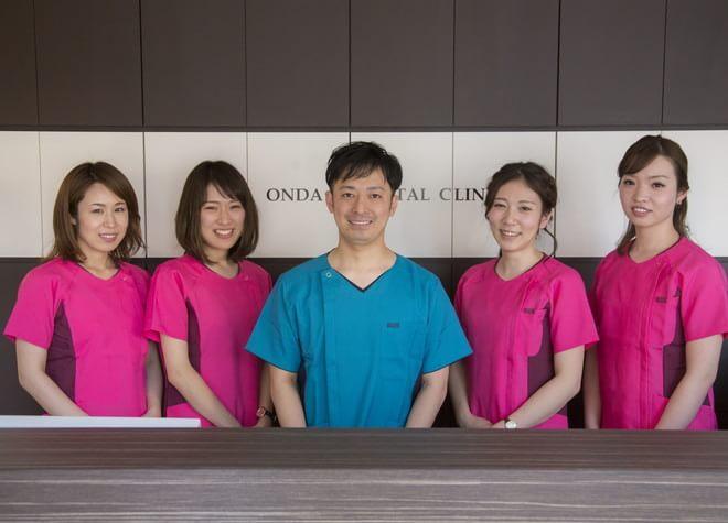 天満橋駅 4番出口徒歩 4分 おんだK歯科クリニック写真1