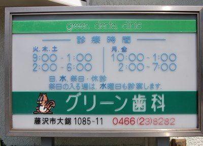 藤沢駅 バス8分 グリーン歯科のその他写真7