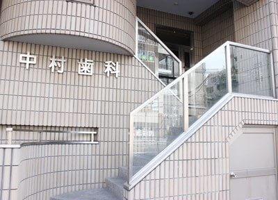 【神戸市灘区:六甲道駅北口 徒歩3分】 中村歯科医院写真2