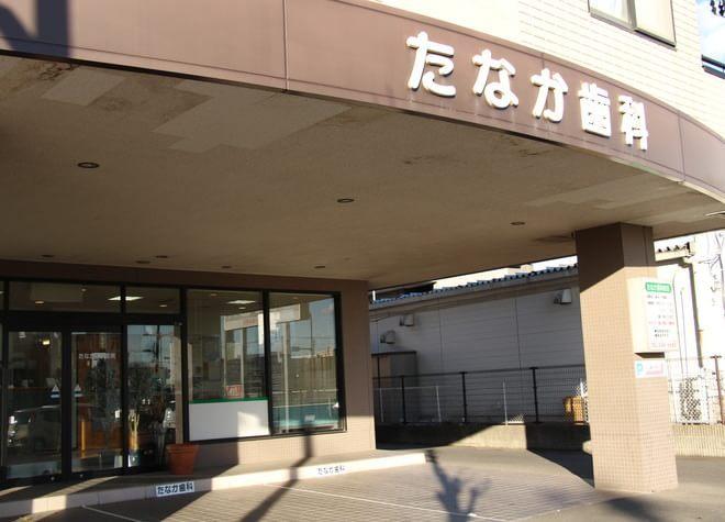 水戸駅 南口車6分 たなか歯科医院の外観写真4