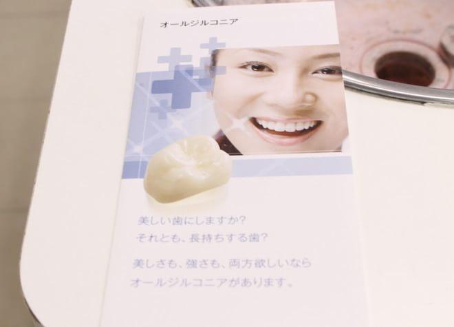川崎駅 東口徒歩 5分 林ビル歯科クリニック(神奈川県川崎市)のその他写真3