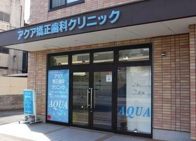 高崎駅 西口徒歩4分 アクア矯正歯科クリニック写真3