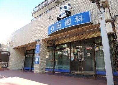 吉田歯科(中央本町)の画像
