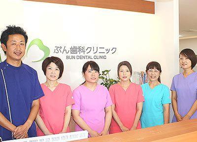 ぶん歯科クリニックの画像