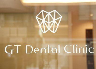 初台GT歯科の画像