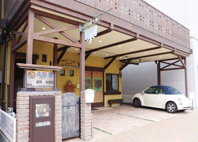 大久保駅(兵庫県) 出口徒歩 5分 野島歯科医院の写真6