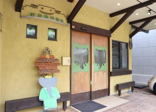 大久保駅(兵庫県) 出口徒歩 5分 野島歯科医院の写真5