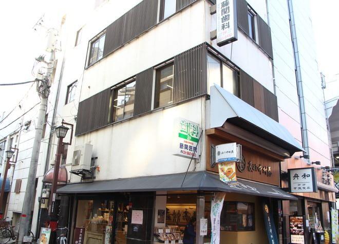 藤関歯科医院 浅草の写真7