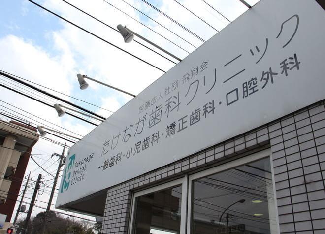 東戸塚駅 東口バス10分 たけなが歯科クリニック写真7
