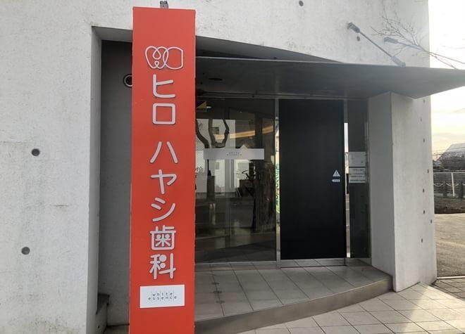 帯広駅 徒歩14分  ヒロハヤシ歯科写真1