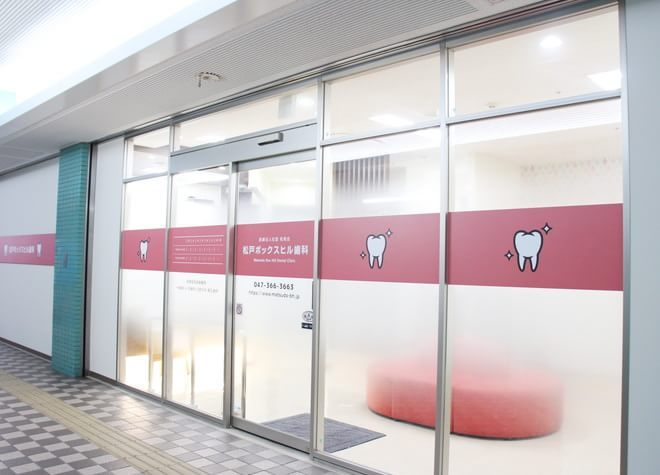 松戸駅 出口徒歩 1分 松戸ボックスヒル歯科の外観写真7