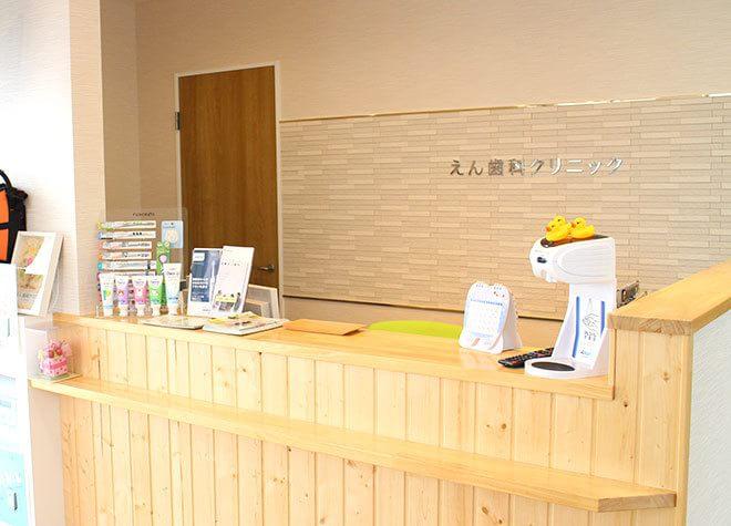 太田駅(群馬県) 出口車15分 えん歯科クリニック写真1