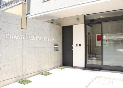 西鉄平尾駅 1番出口徒歩5分 ちゃん歯科医院写真1