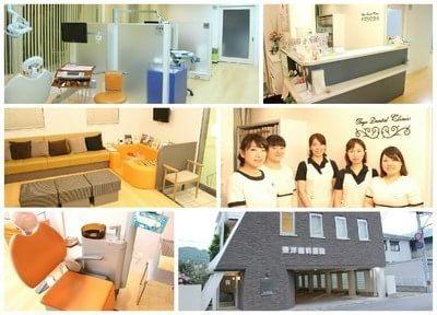 東洋歯科医院