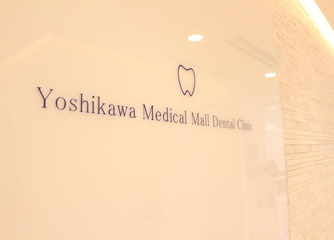 下高井戸駅 出口徒歩 1分 吉川医療モール歯科写真1