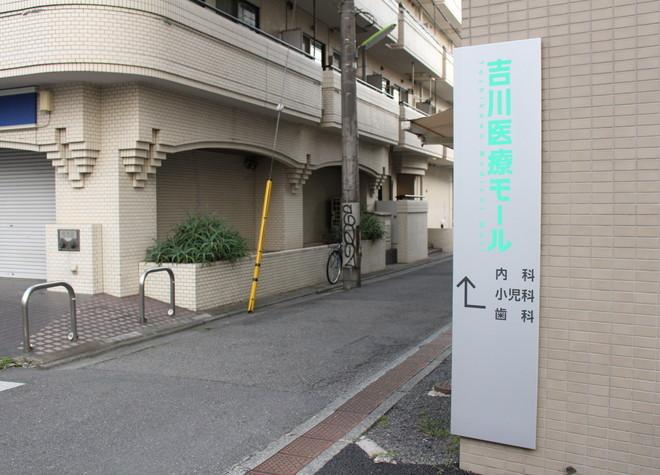 下高井戸駅 出口徒歩 1分 吉川医療モール歯科の院内写真2