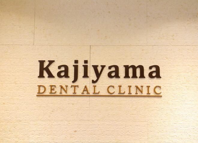 下総中山駅 南口徒歩 6分 かじやま歯科クリニックの院内写真2