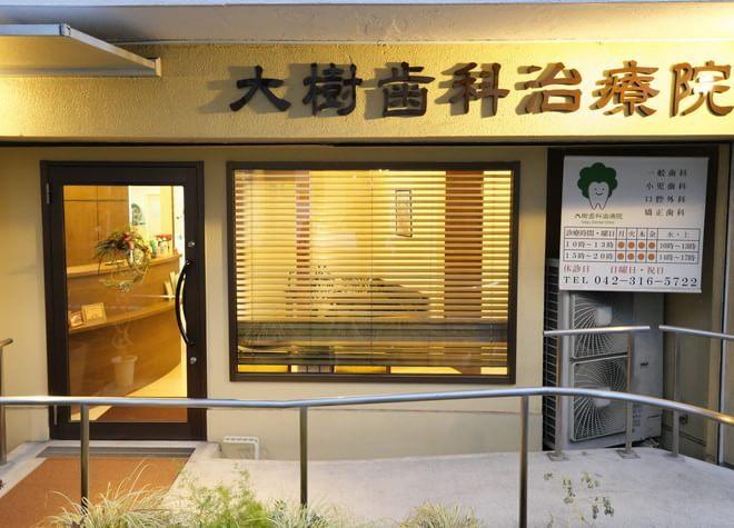 武蔵小金井駅 南口徒歩 7分 大樹歯科治療院の外観写真5