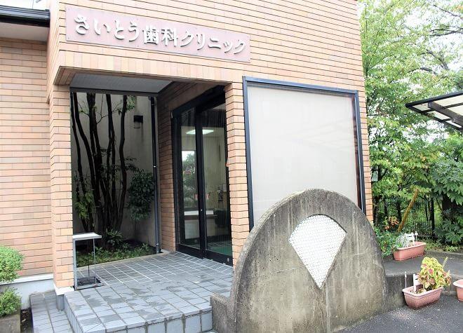 三島二日町駅 出口車5分 S・D・Cさいとう歯科クリニックの外観写真5