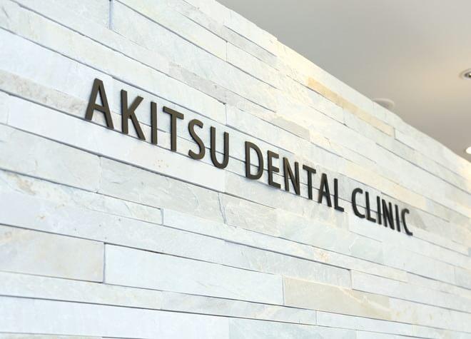 秋津駅前歯科クリニックの画像